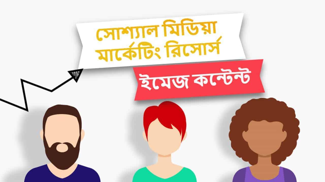 social-media-marketing-image-resource